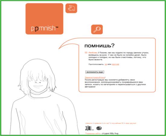 Pomnish.ru