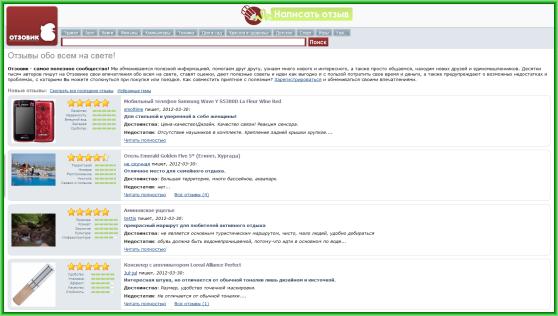 Otzovik.com - сайт отзывов о товарах