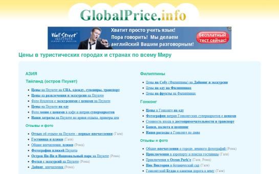 globalprice_info
