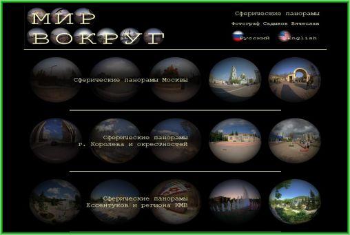 mirvokrug_com_мирвокруг_ком