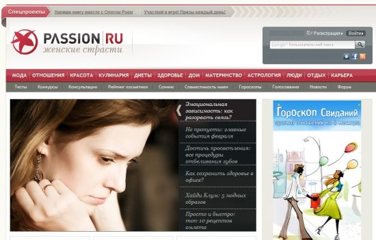 passion.ru - женские страсти