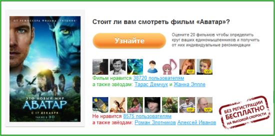 imhonet.ru - проверенный рекомендательный сервис