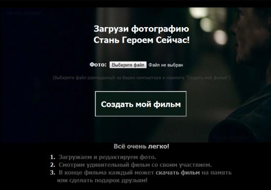 ihero2012.com - создать фильм о самом себе