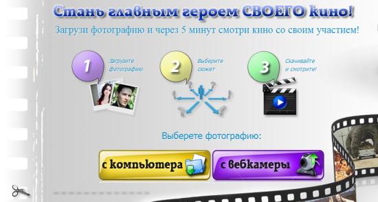 hero.info-centr.su - создать фильм о самом себе
