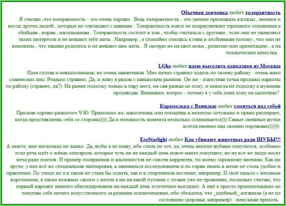 lovehate.ru - площадка для сильных эмоций