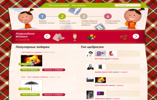 сайт список желаний