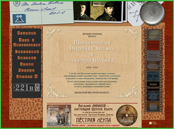 221b.ru - советский сериал шерлок холмс