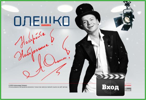 Oleshko.info - личная жизнь Александра Олешко