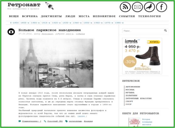Retronaut.ru - смотрим удивительные старые фотографии