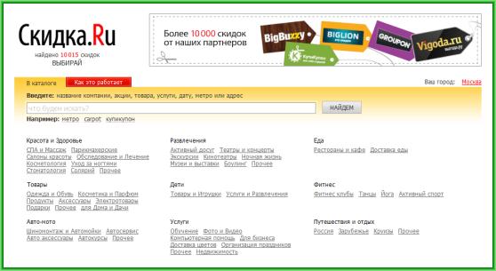 Skidka.ru - оперативный поиск скидок