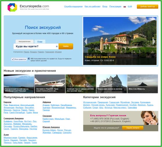 Excursiopedia.com - сервис заказа экскурсий онлайн
