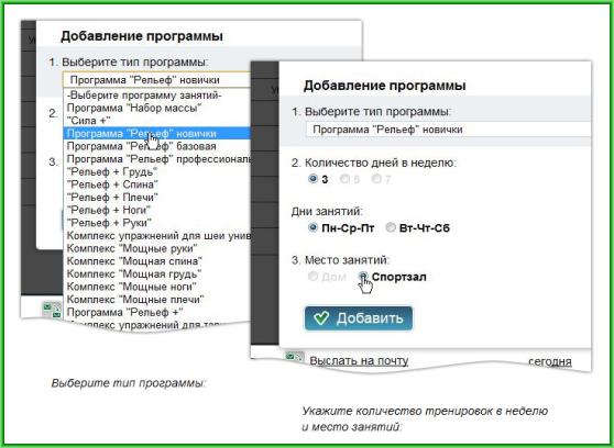 Fit-me.ru - фитнес тренер онлайн