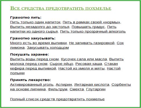 pohmelje_ru_похмелье_ру