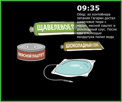 проект_гагарин_proekt_gagarin