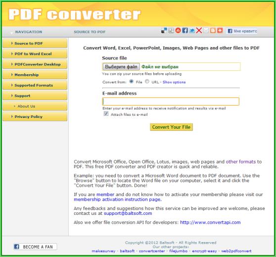 онлайн_конвертер_в_pdf