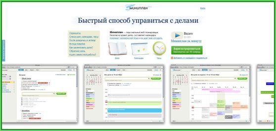 миниплан_ru_миниплан_ру