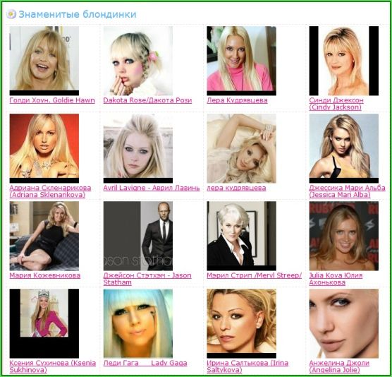 сайт_блондинок_sayt_blondinok