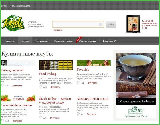 кулинарная_социальная_сеть_kulinarnaya_sotsialnaya_set