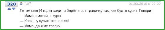 смешные_высказывания_детей_smeshnyie_vyiskazyivaniya_detey