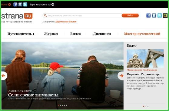 путеводитель_по_России_putevoditel_po_rossii