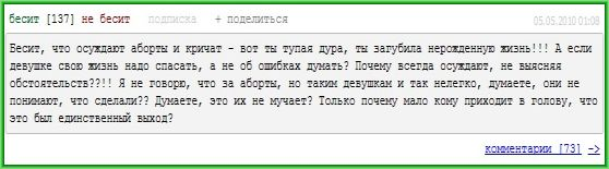 меня_бесит_когда_menya_besit_kogda