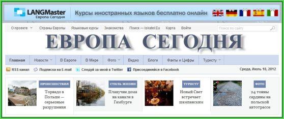 новости_Европы_сегодня_novosti_evropyi_segodnya