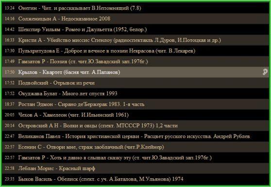 старые_радиоспектакли_staryie_radiospektakli
