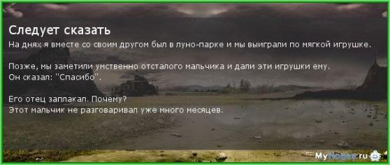 истории_из_жизни_людей_istorii_iz_zhizni_lyudey