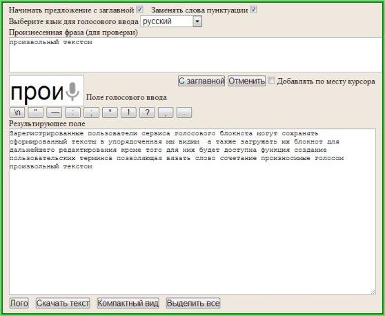 голосовой_ввод_текста_на_компьютере_golosovoy_vvod_teksta_na_kompyutere