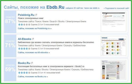 поиск_похожих_сайтов_poisk_pohozhih_saytov