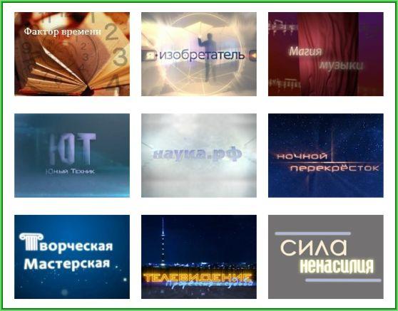 просвещение_телеканал_prosveshhenie_telekanal