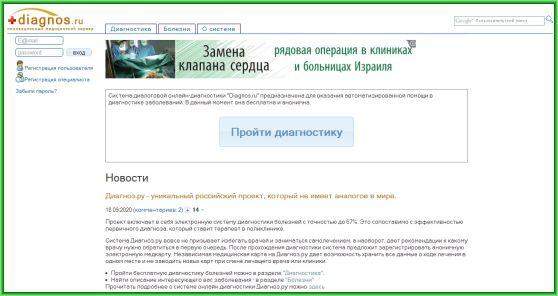 онлайн_диагностика_заболеваний_onlayn_diagnostika_zabolevaniy