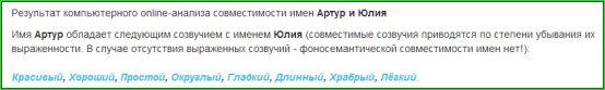 подбор_имени_ребенку_podbor_imeni_rebenku