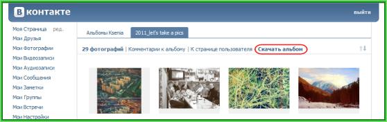 сервис_для_скачивания_servis_dlya_skachivaniya