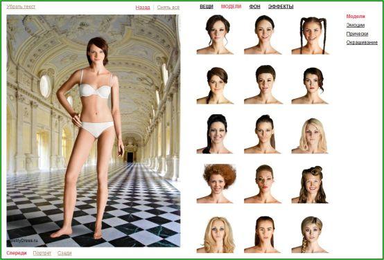 бесплатный_подбор_одежды_онлайн_besplatnyiy_podbor_odezhdyi_onlayn