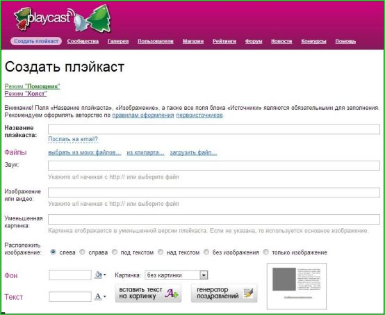 как_создать_плейкаст_kak_sozdat_pleykast