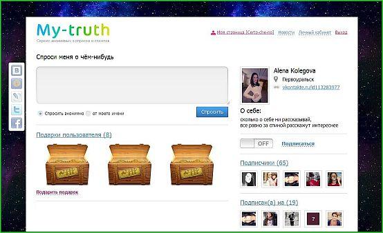 сайт_анонимных_вопросов_sayt_anonimnyih_voprosov