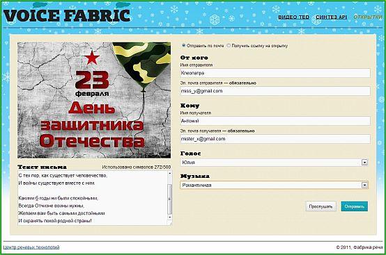 звуковая_открытка_zvukovaya_otkryitka