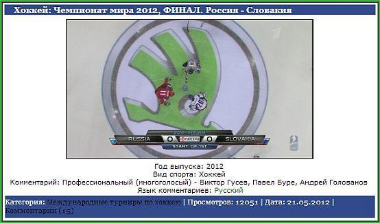 футбольные_матчи_в_записи_futbolnyie_matchi_v_zapisi