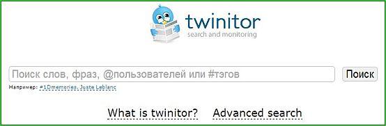 твиттер_поиск_tvitter_poisk