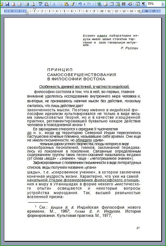 бесплатное_распознавание_текста_онлайн_besplatnoe_raspoznavanie_teksta_onlayn