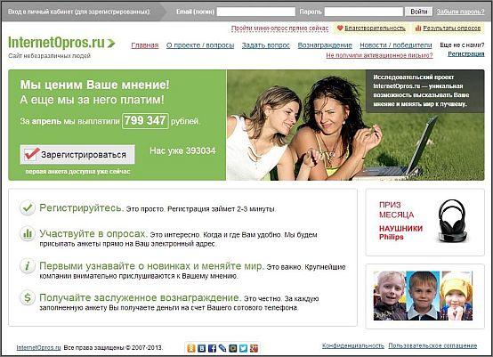 платные_интернет_опросы_platnyie_internet_oprosyi