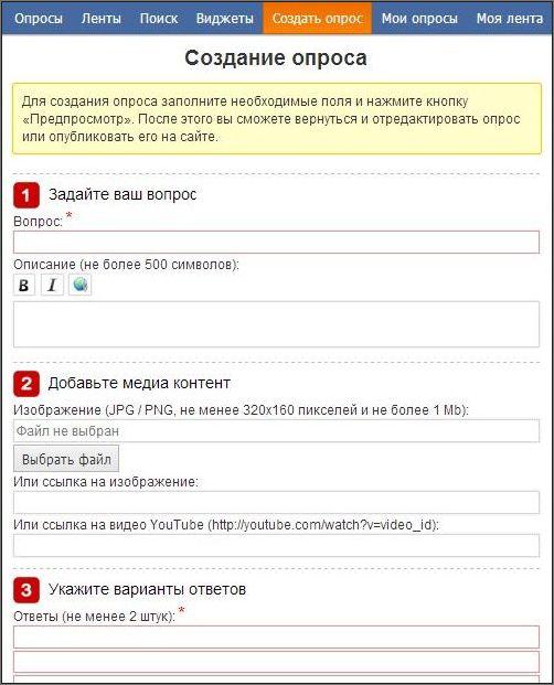 создать_опрос_sozdat_opros