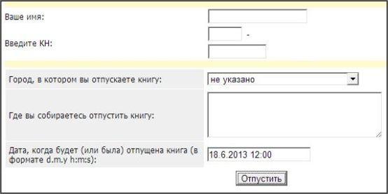 bookcrossing_knigovorot_книговорот