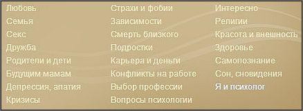 вопрос_психологу_онлайн_бесплатно_vopros_psihologu_onlayn_besplatno