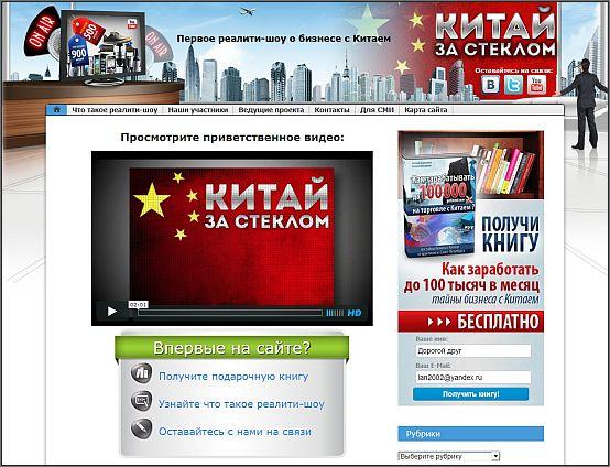 Китай_за_стеклом_начать_бизнес_с_нуля_kitay_za_steklom_nachat_biznes_s_nulya