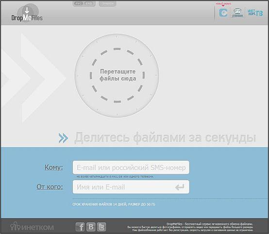 как_передать_большой_файл_через_интернет_kak_peredat_bolshoy_fayl_cherez_internet