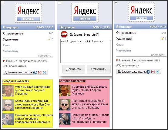 как_убрать_рекламу_в_интернете_kak_ubrat_reklamu_v_internete