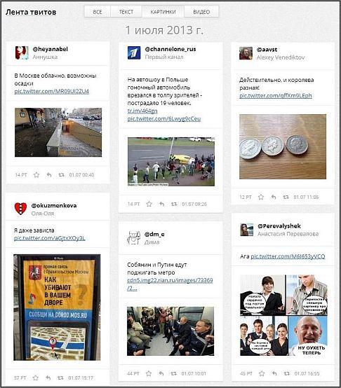русский_твиттер_новости_russkiy_tvitter_novosti
