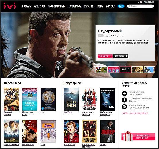 ivi_ru_бесплатный_интернет_кинотеатр_ivi_ru_besplatnyiy_internet_kinoteatr